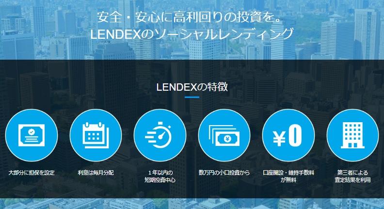 LENDEX(レンデックス)とは
