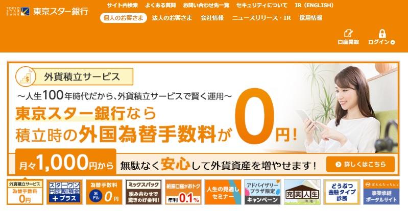東京スター銀行とは