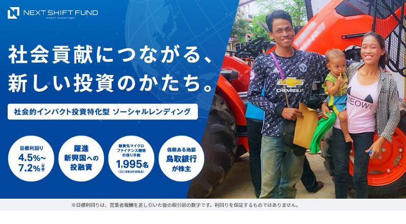 ソーシャルレンディングおすすめ業者6【Nextshift Fund】