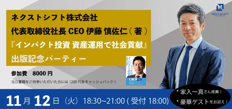 ネクストシフトが、伊藤代表の出版記念パーティー開催