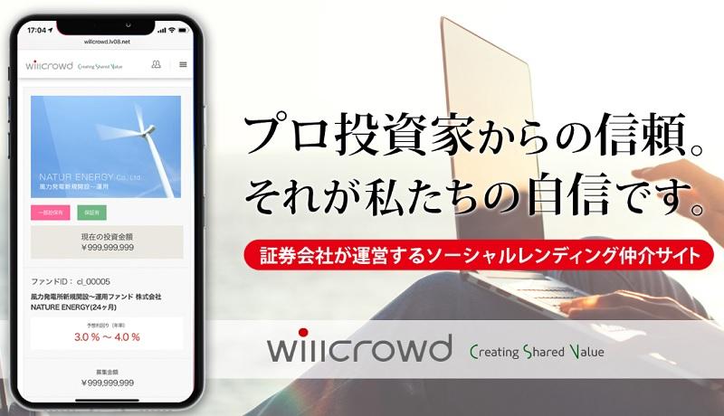 willcrowd(ウィルクラウド)サービス概要
