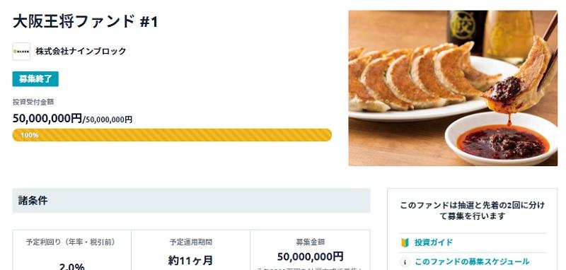 Funds(ファンズ)の「大阪王将ファンド #1」