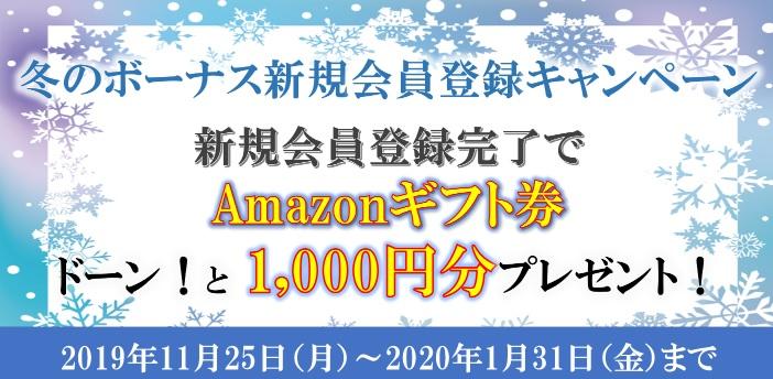 SAMURAIが新規会員登録キャンペーンを開始