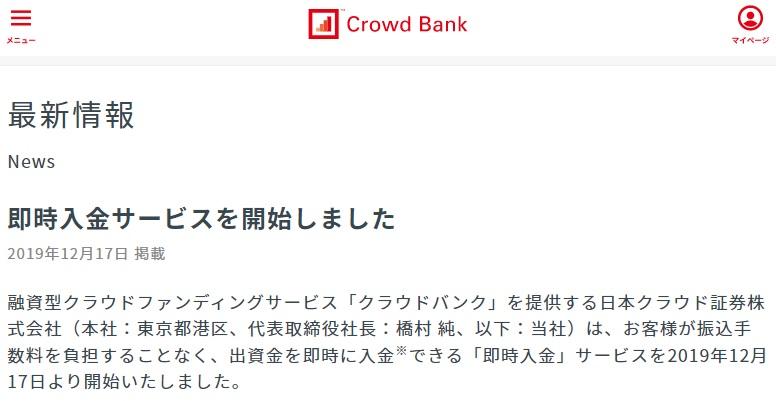 クラウドバンクが即時入金サービスを開始