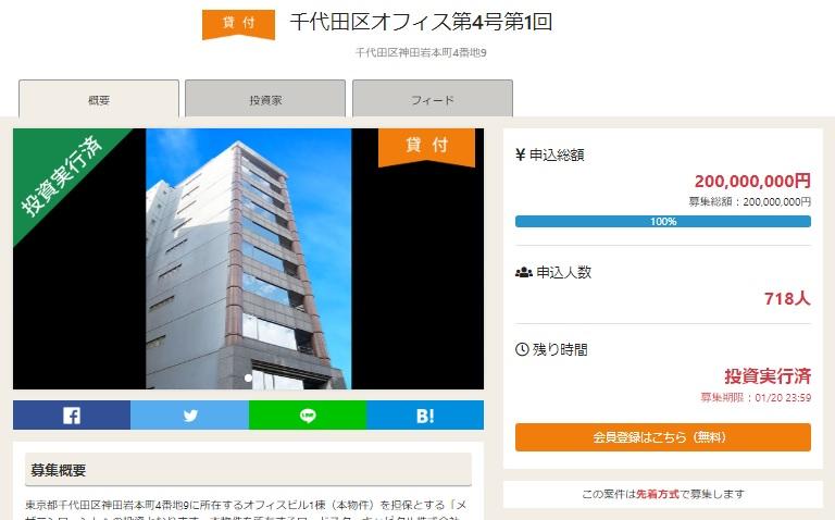 オーナーズブックの「千代田区オフィス第4号第1回」