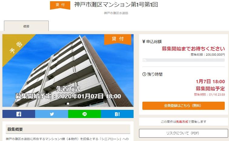 オーナーズブックの「神戸市灘区マンション第1号第1回」ファンド