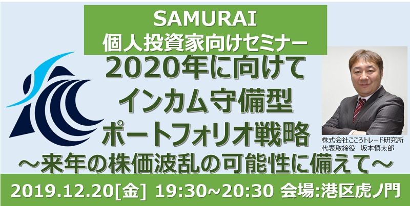 SAMURAI証券が個人投資家向けセミナー開催