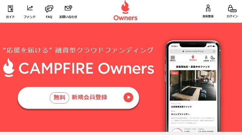 ソーシャルレンディング事業者、campfire ownersのトップページ