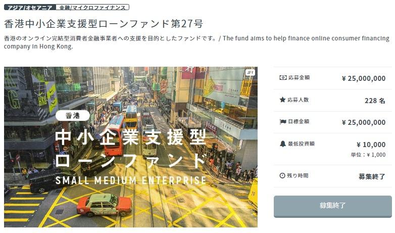 クラウドバンクの「香港中小企業支援型ローンファンド第27号」