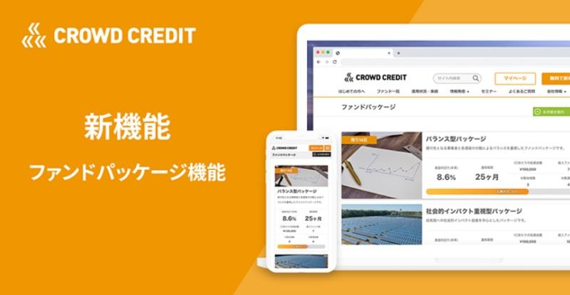 越境型ソーシャルレンディング大手「クラウドクレジット」が、ファンドパッケージ機能を新設