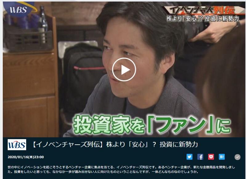 ソーシャルレンディング・マーケット「Funds」が、テレビ東京ワールドビジネスサテライトに登場