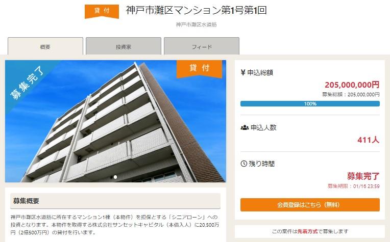 不動産担保付きソーシャルレンディング【OwnersBook】の「神戸市灘区マンション第1号第1回」