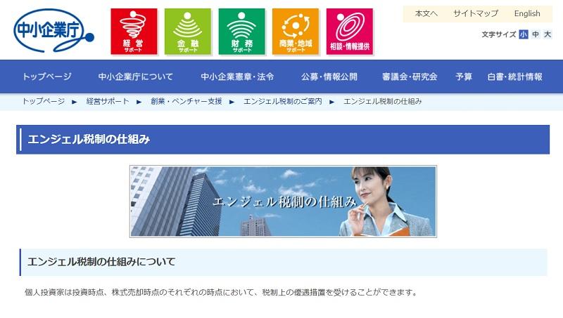 エンジェル税制の仕組みを解説する、中小企業庁のホームページ。