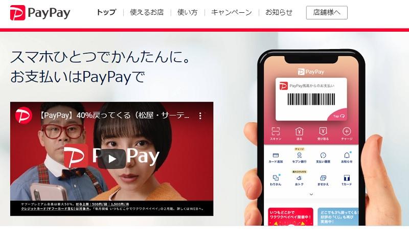 PayPay(ペイペイ)とは