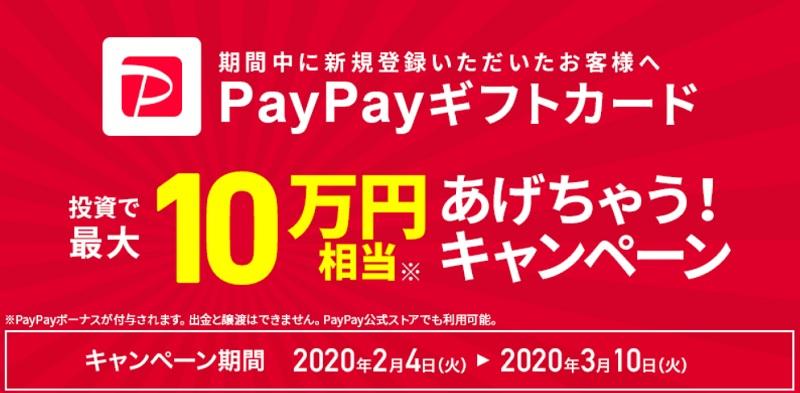 クラウドクレジット、期間中の新規投資家登録&ファンド購入額に応じてPayPayギフトカード付与