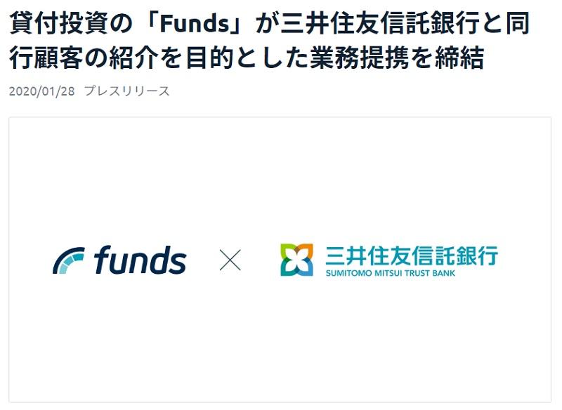 Funds(ファンズ)運営会社が三井住友信託銀行と業務提携