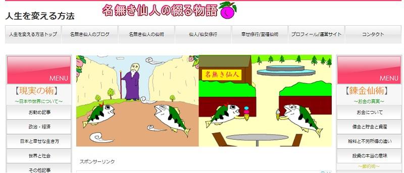 ソーシャルレンディングについても記事がある、「名無き仙人の綴る物語」ブログ