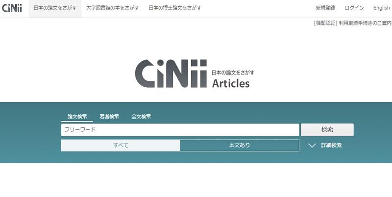 CiNiiは、ソーシャルレンディングに関する既存論文の検索に活用できる。