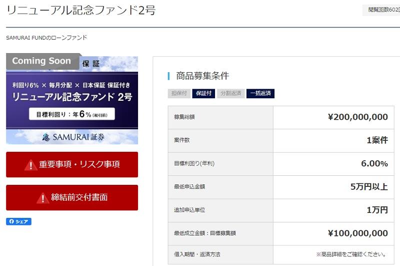 SAMURAI FUNDの「リニューアル記念ファンド2号」