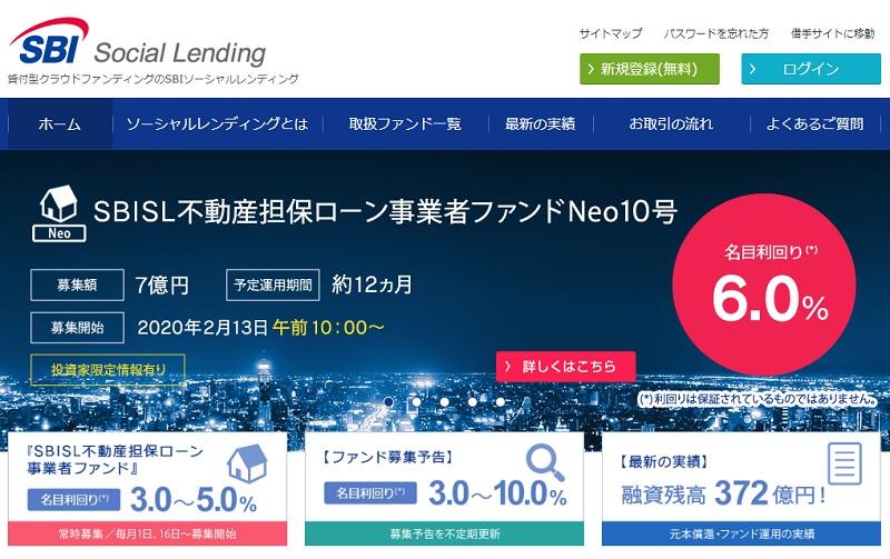 SBIソーシャルレンディングの「不動産担保ローン事業者ファンドNeo 10号」