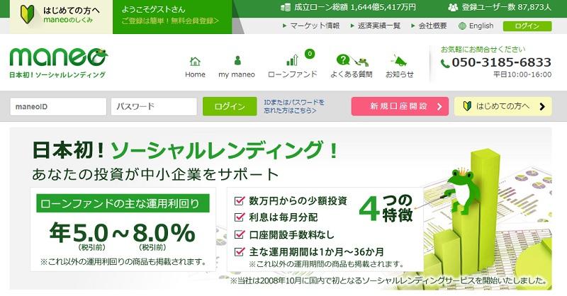 提訴されたソーシャルレンディング事業者①【maneoマーケット】