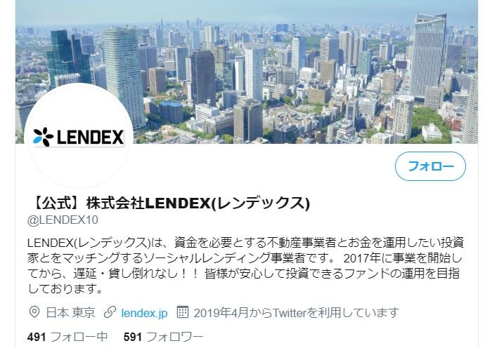 LENDEX(レンデックス)のツイッターアカウント