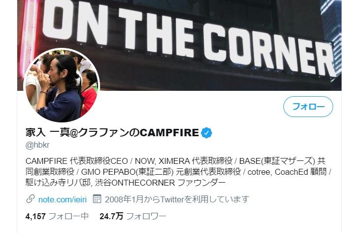 CAMPFIRE Owners運営会社社長「家入 一真」氏のツイッターアカウント