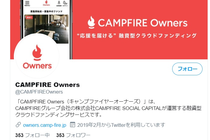 CAMPFIRE Ownersのツイッターアカウント