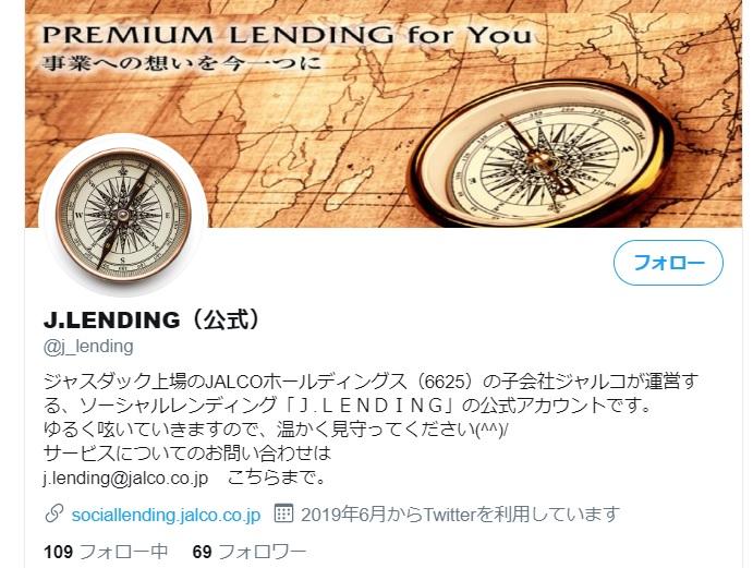 「J.LENDING」のツイッターアカウント