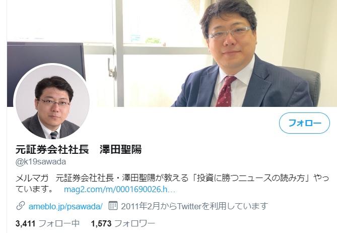 元「SAMURAI証券」社長、澤田聖陽氏のツイッターアカウント