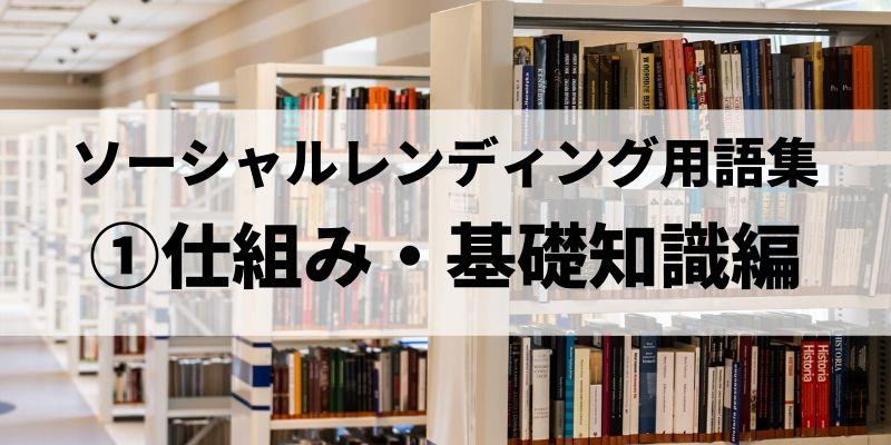 ソーシャルレンディング関連用語集①仕組み・基礎知識編