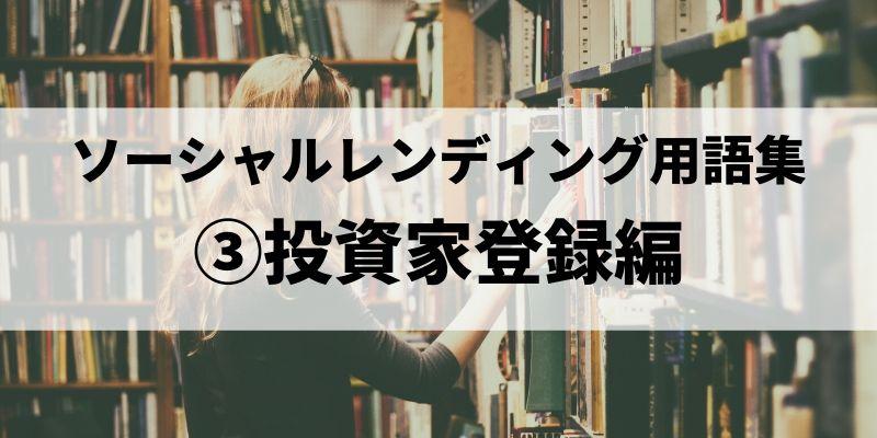ソーシャルレンディング関連用語集③投資家登録編