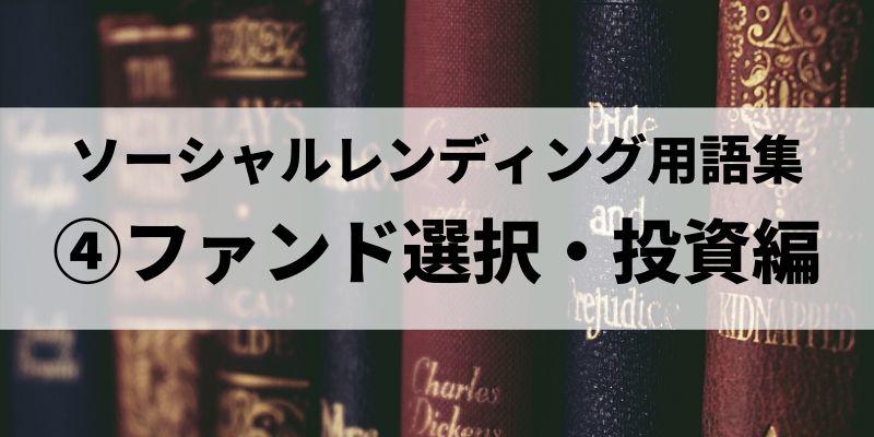ソーシャルレンディング関連用語集④ファンド選択・投資編
