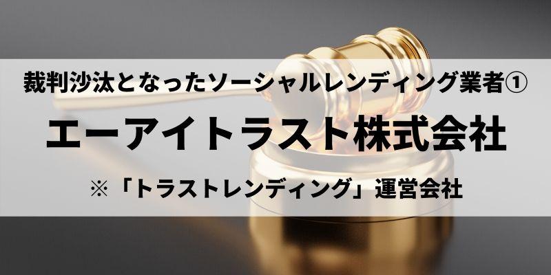 裁判沙汰となったソーシャルレンディング業者【1】エーアイトラスト