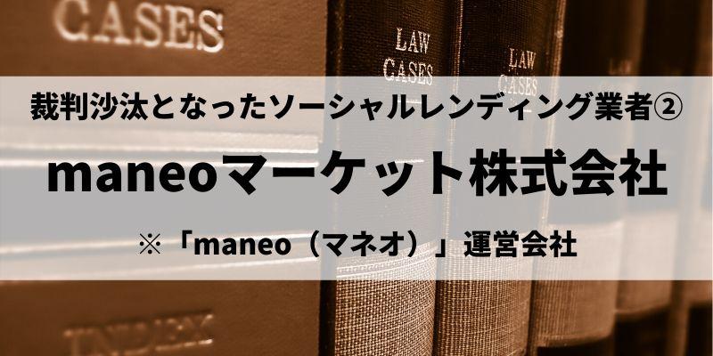 裁判沙汰となったソーシャルレンディング業者【2】maneoマーケット