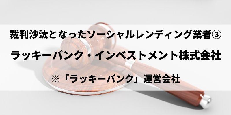 裁判沙汰となったソーシャルレンディング業者【3】ラッキーバンク
