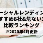 【2020年4月最新版】ソーシャルレンディングおすすめ8社&危ない3社比較ランキング【投資初心者必見】