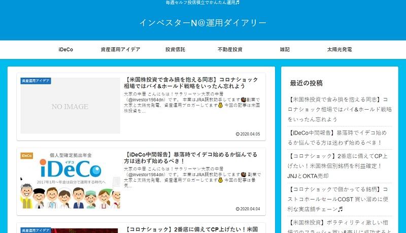 「インベスターN@運用ダイアリー」ブログ概要