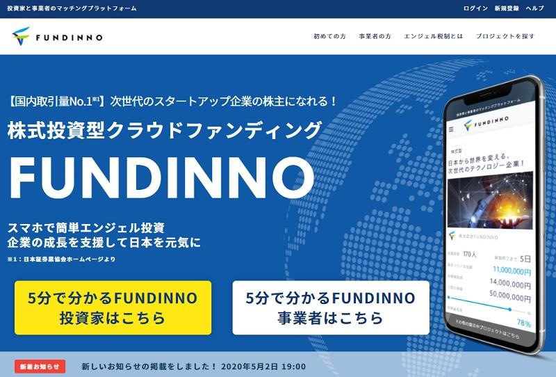 株式投資型クラウドファンディング・サービス「FUNDINNO」とは