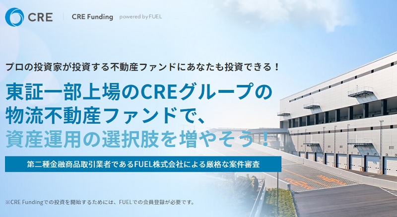 おすすめクラウドファンディング業者8【CRE Funding