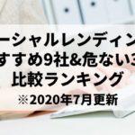 【2020年7月最新版】ソーシャルレンディングおすすめ9社&危ない3社比較ランキング【投資初心者必見】