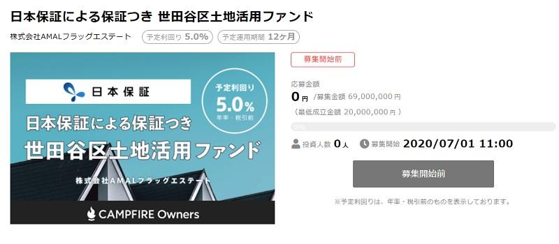 CAMPFIRE Ownersの新案件「世田谷区土地活用ファンド」