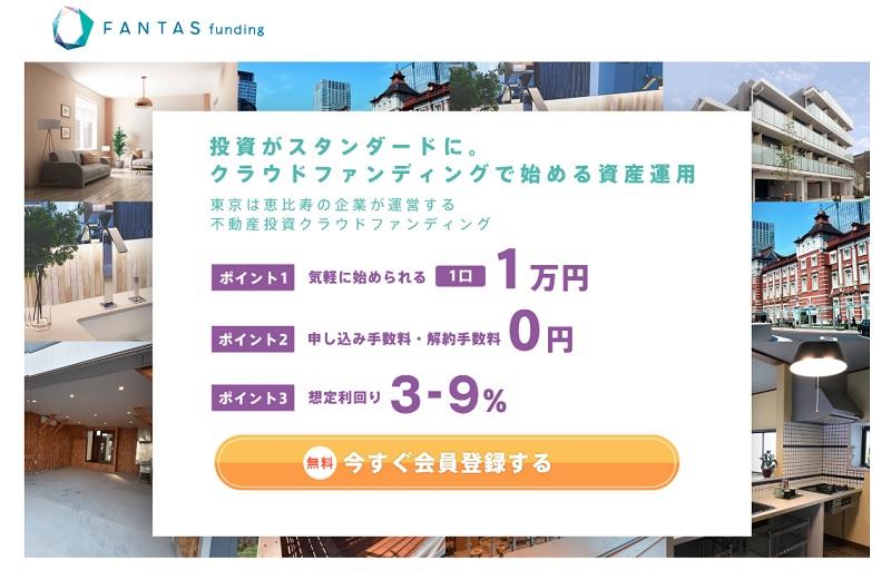 おすすめクラウドファンディング事業者8【FANTAS funding】(ファンタス・ファンディング)