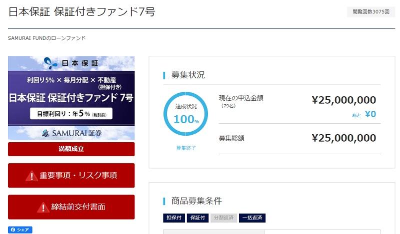 SAMURAIの「日本保証 保証付きファンド7号」