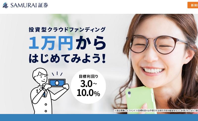 ソーシャルレンディン・サービス、SAMURAIとは