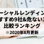 【2020年8月最新版】ソーシャルレンディングおすすめ9社&危ない3社比較ランキング【投資初心者必見】