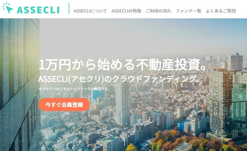 ASSECLI(アセクリ)とは