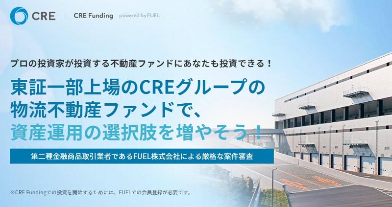 CRE Fundingの公式サイトへ
