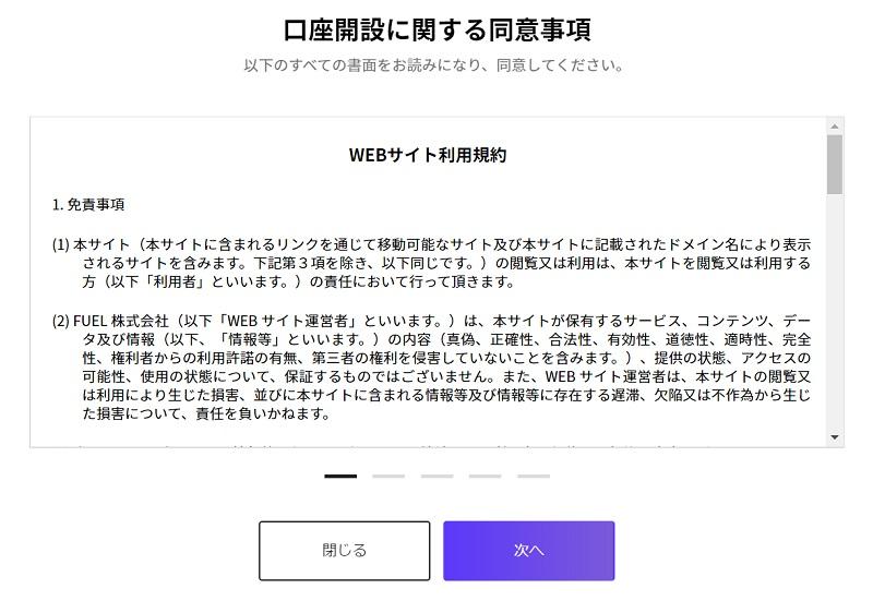 WEBサイト利用規約の確認