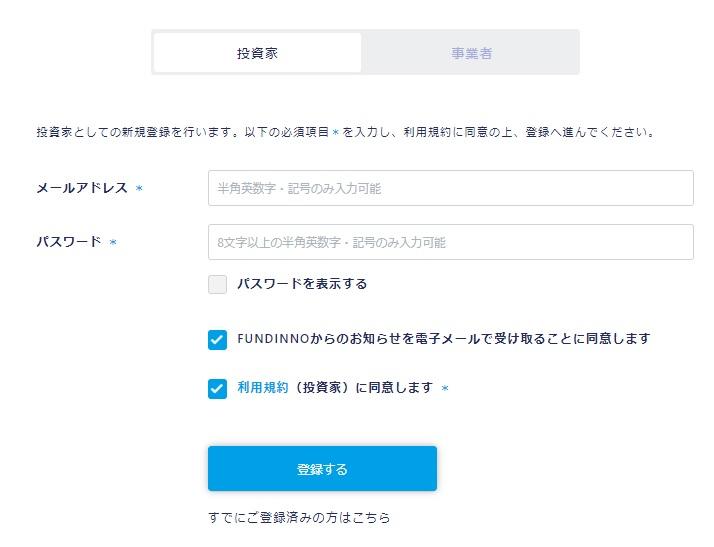 メールアドレス&パスワードを登録